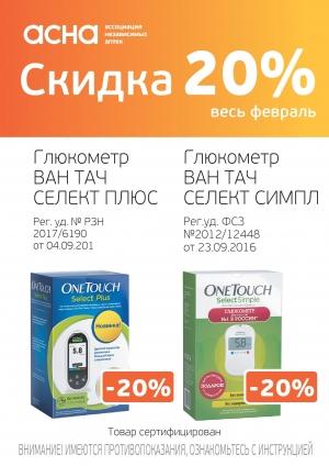 Скидка 20% на Глюкометры OneTouch Select в марте в аптеках Нейрон