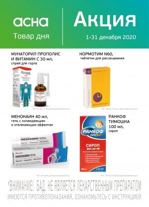 Товар Дня в аптеках Нейрон Декабрь 2020 года