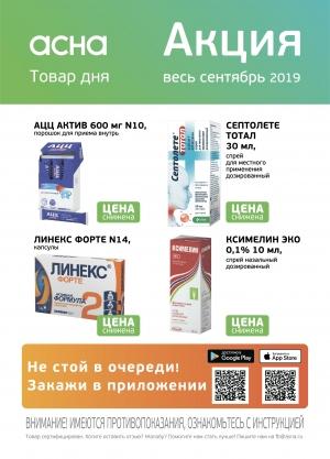Товар Дня в аптеках Нейрон на Сентябрь 2019 года