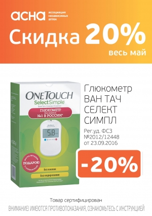 Скидка 20 % на Глюкометр OneTouch Select Simple.