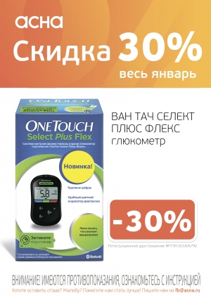 Глюкометр OneTouch Select Plus Flex – скидка 30% в аптеках Нейрон