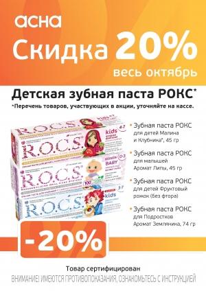 Скидка 20% на пасты Рокс для детей в аптеках Нейрон