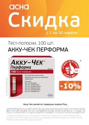 Скидка 10%  при покупке тест –полосок «АККУ-ЧЕК Перформа» №100