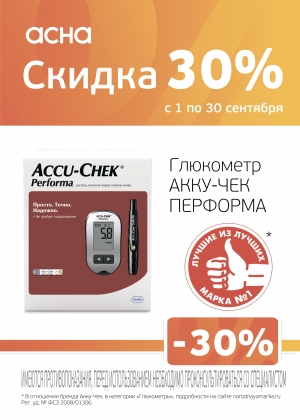 Сеть аптек Нейрон предлагают скидку 30%  при покупке глюкометра «АККУ-ЧЕК Перформа».