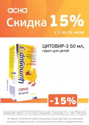 Скидка 15% процентов на Цитовир-З сироп для детей 50 мл. в аптеках Нейрон