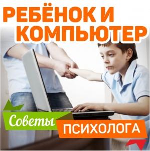 Ребенок зависит от компьютера, что делать? Советы психолога