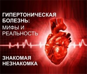 Гипертоническая болезнь, мифы и реальность.