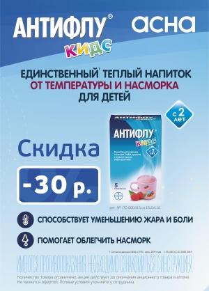 Антифлу Кидс №5 порошок для приготовления раствора для приема внутрь для детей.