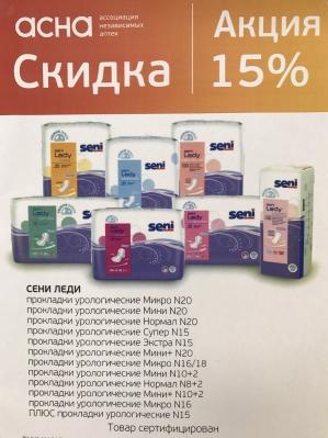 Скидка 15% на прокладки Сени Леди для женщин в аптеках Нейрон