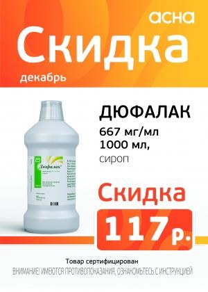 Скидка 117 рублей на Дюфалак 1000 мл в аптеках Нейрон
