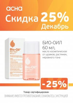 Скидка 25% на масло Био-Ойл 60 мл. в аптеках Нейрон в декабре 2018 года.