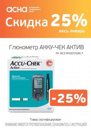 """Скидка 25% на глюкометр """"Акку-Чек Актив"""" в аптеках Нейрон в январе"""
