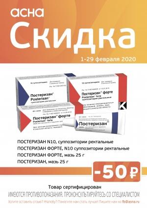 Скидка 50 рублей за каждую упаковку препаратов Постеризан и Постеризан Форте в аптеках Нейрон