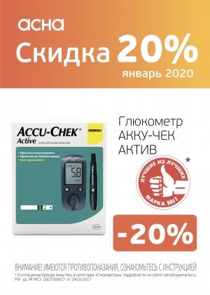 Глюкометр АККУ-ЧЕК АКТИВ со скидкой 20% в аптеках Нейрон