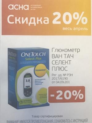 Скидка 20% при покупке глюкометра OneTouch Select Plus.