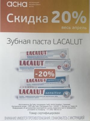 Скидка 20% на зубные пасты Лакалют в аптеках Нейрон