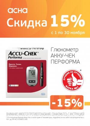 Сеть аптек Нейрон предлагают скидку 15%  при покупке глюкометра «АККУ-ЧЕК Перформа».
