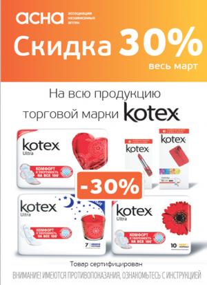 Скидка 30% на продукцию торговой марки Котекс в аптеках Нейрон