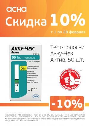Тест-полоски АККУ-ЧЕК АКТИВ №50 со скидкой 10% в аптеках Нейрон