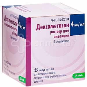 доза дексаметазона при аллергии