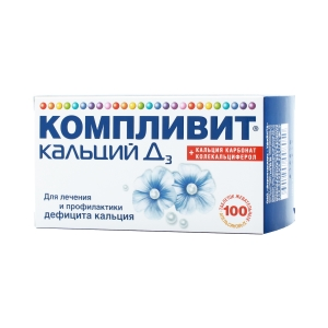 Компливит Кальций Д3 табл.жев. №100 апельсин