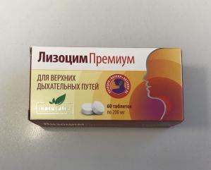 Натуралис Лизоцим Премиум табл. 200 мг. №60 (БАД) (Асна)