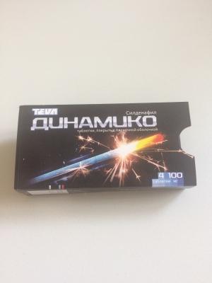 Динамико табл.п.о. 100мг. №4