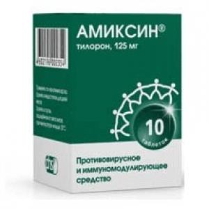Амиксин табл.п.п.о. 125мг. №10