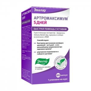 Артромаксимум 5 дней капс. №60 (БАД)