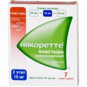 Никоретте пластырь трансдермальный полупрозрачный 15мг./16ч №7 (2-ой этап лечения)