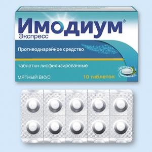 Имодиум Экспресс табл. лиофилизированные 2мг. №10