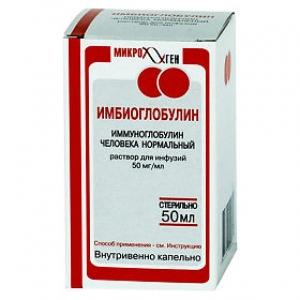 Иммуноглобулин человека нормальный(имбиоглобулин) р-р для в/в введения 50% фл. 50 мл.