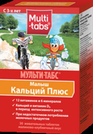 Мульти-табс Малыш Кальций + табл.жев. №30 (малиново-клубничный вкус) (БАД)