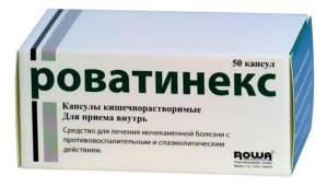 Роватинекс капс. №50