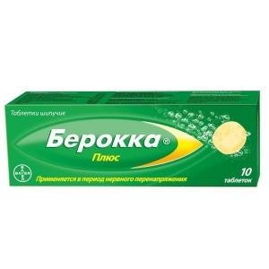 Берокка плюс табл. шипучие №10