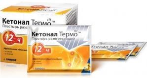 Кетонал Термо пластырь разогревающий №10