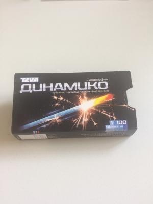 Динамико табл.п.о. 100мг. №1