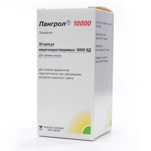 Пангрол 10000 капс. кишечнораств. 10000ЕД №50